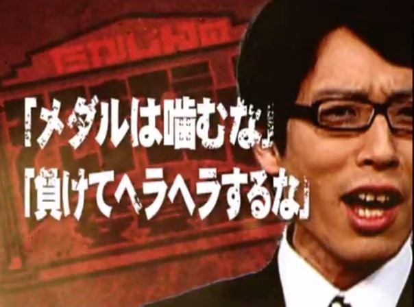 """【舛添都知事】「死人に口なし」正月ホテルで会議 """"出版社社長""""は実在するのか©2ch.net YouTube動画>8本 ->画像>44枚"""